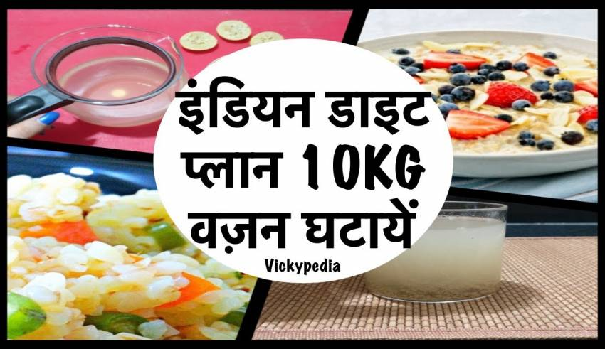 belly fat loss diet and exercise in hindi